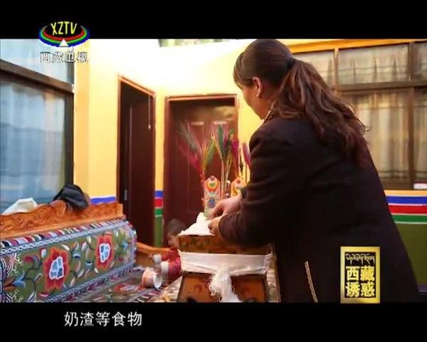 《西藏诱惑》切洼乡的幸福年