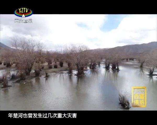 《西藏诱惑》年楚河——溯流从源