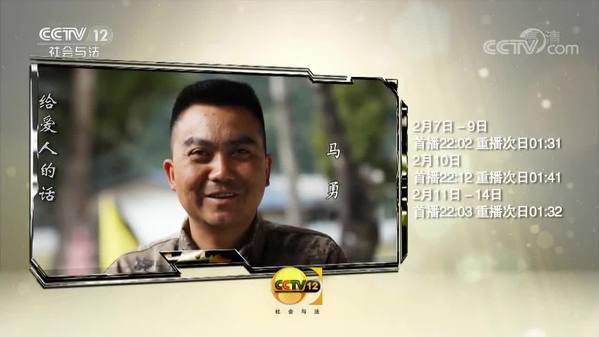 春节系列节目《热血边关》第二季——墨脱篇《秘境任务》