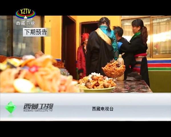 《西藏诱惑》次旺家的团圆年