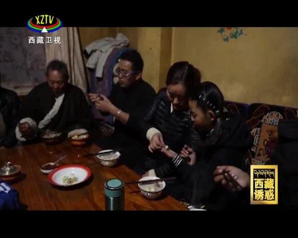《西藏诱惑》年楚河——幸福年味