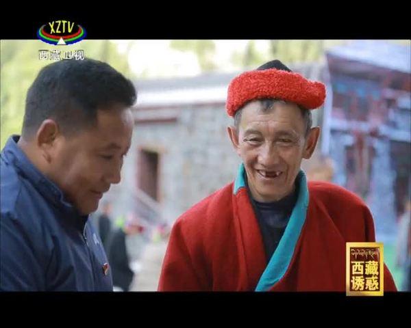 《西藏诱惑》勒布沟的幸福生活