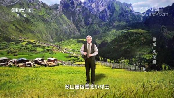 """《地理中国》奇居胜境·雪域""""桃花源"""""""