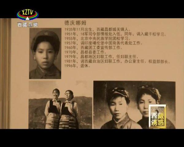 《西藏诱惑》红色的印记——年华