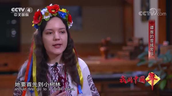 《我的中国年》谭雅的雪域芳华
