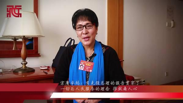 宗庸卓玛:李克强总理的报告贯穿了一切为人民服务的理念 很鼓舞人心