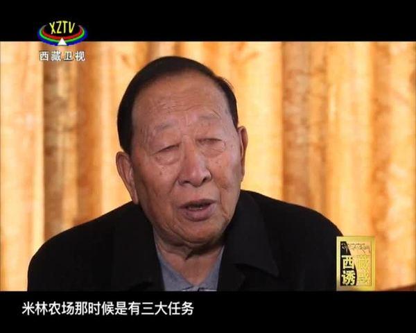 《西藏诱惑》红色记忆——将军苹果