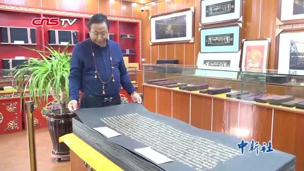 青海大藏经金书文化传承