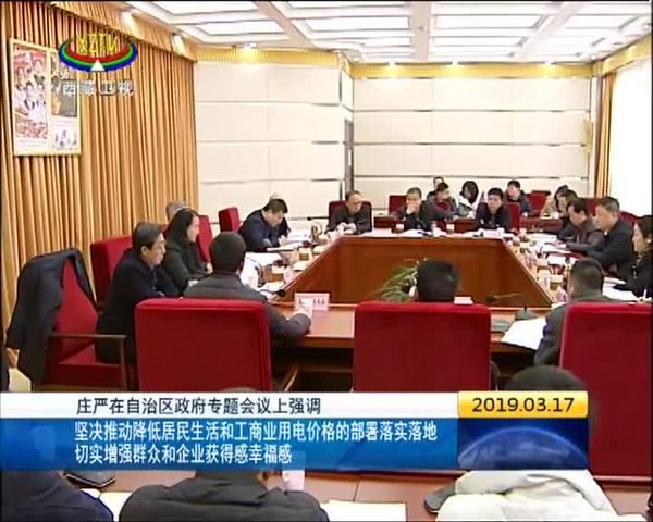 丁业现主持西藏自治区深化党政机构改革工作领导小组办公室会议