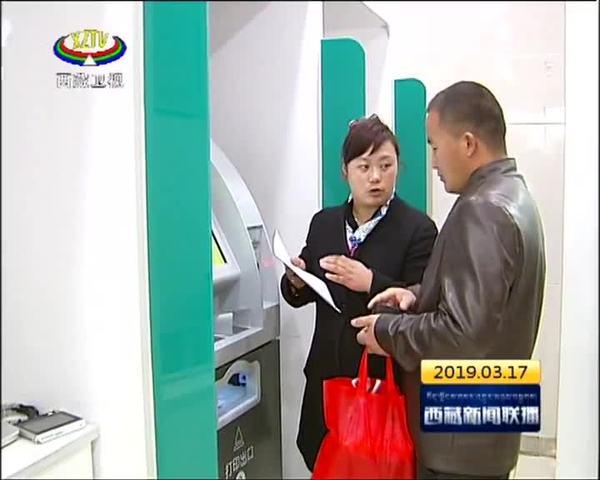 西藏征信查询机增至62台 方便群众自主查询