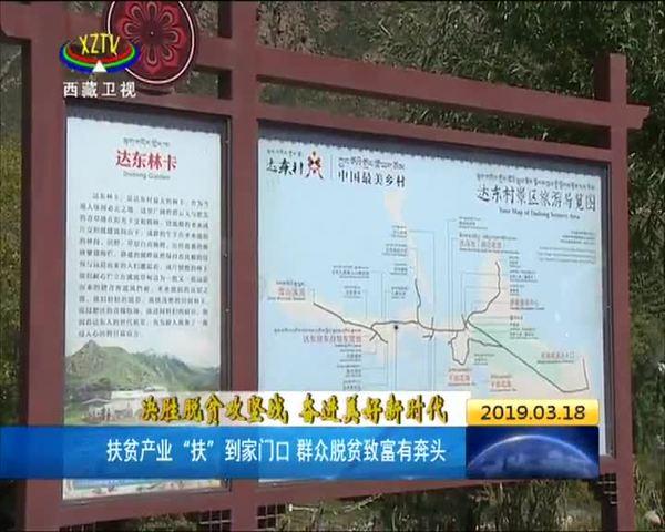 """西藏:扶贫产业""""扶""""到家门口 群众脱贫致富有奔头"""