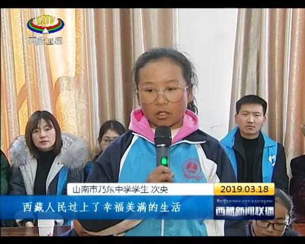 【纪念西藏民主改革60周年】 讲述时代故事 感念党的恩情