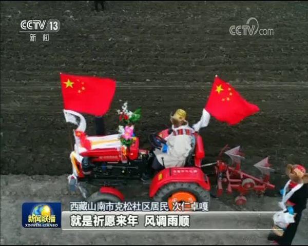 西藏民主改革60年·高原新时代】幸福藏家吉祥路