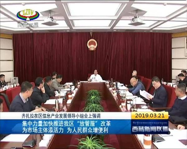 """齐扎拉:集中力量加快推进西藏""""放管服""""改革 为市场主体添活力 为人民群众增便利"""