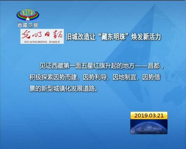 中央媒体开辟专栏报道反映民主改革60年来的西藏发展变迁