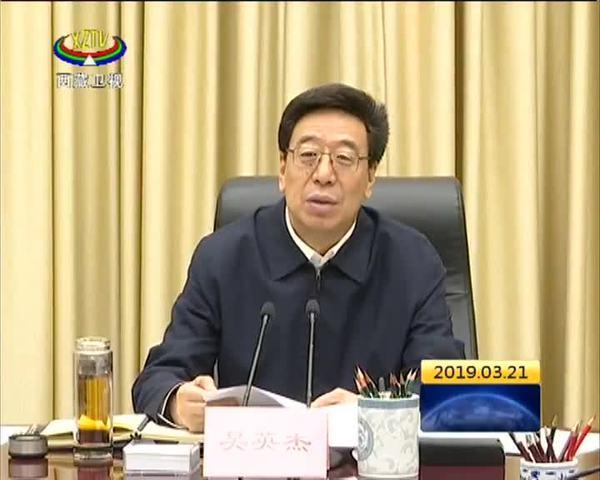 西藏自治区党委常委会(扩大)会议传达学习全国两会精神