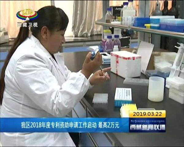 西藏2018年度专利资助申请工作启动 最高2万元