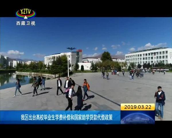 西藏出台高校毕业生学费补偿和国家助学贷款代偿政策