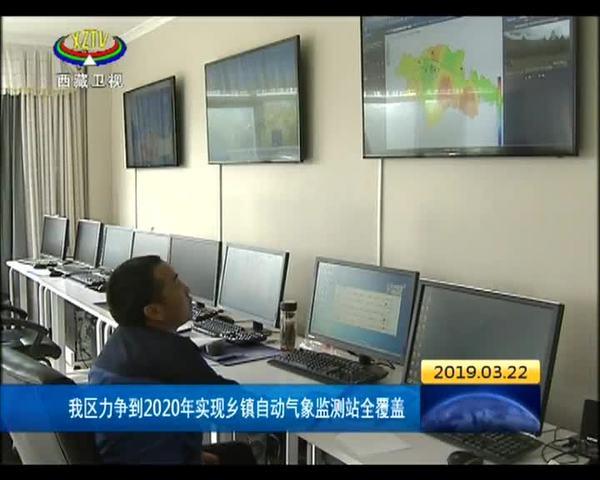 西藏力争到2020年实现乡镇自动气象监测站全覆盖