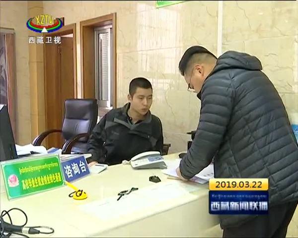 西藏率先在全国启用企业登记身份管理实名验证系统