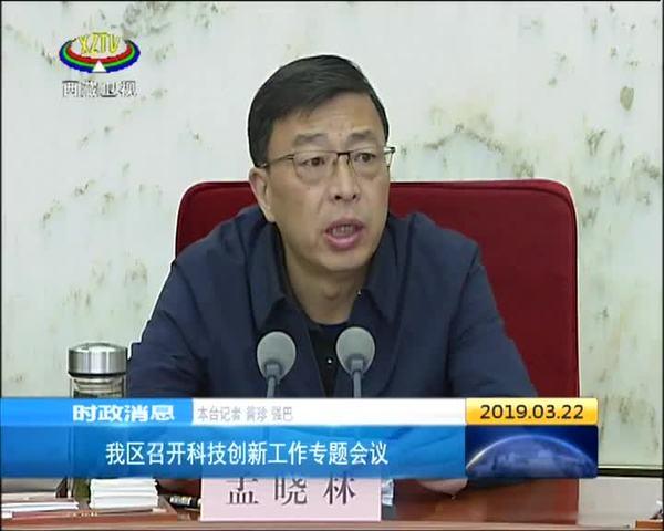 西藏召开科技创新工作专题会议