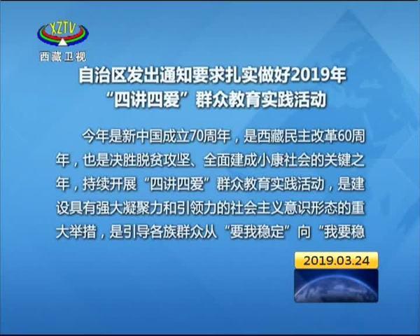 """西藏自治区发出通知要求扎实做好2019年""""四讲四爱""""群众教育实践活动"""