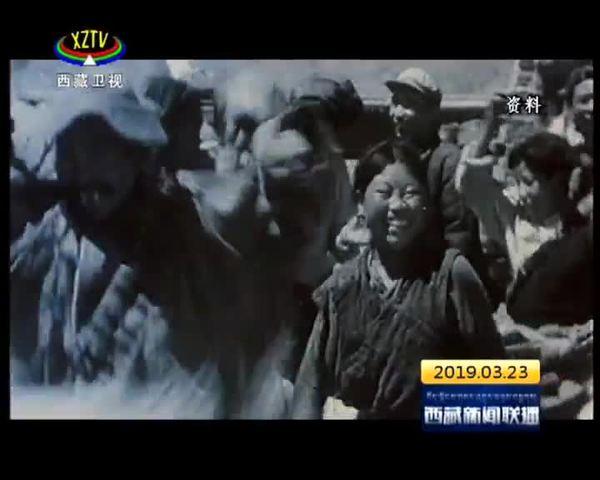 系列政论片《党的光辉照耀雪域高原》(一):照亮黑暗彪炳千秋的伟大变革
