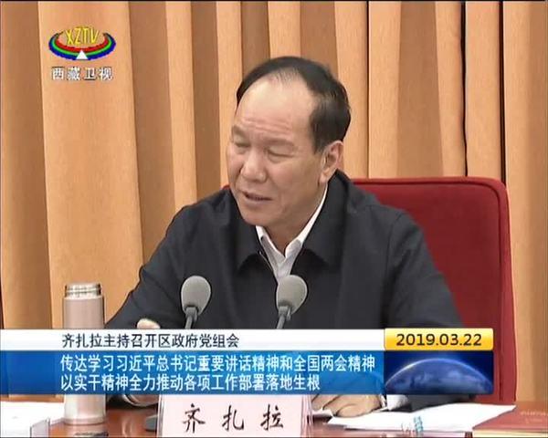 齐扎拉主持召开西藏自治区政府党组会