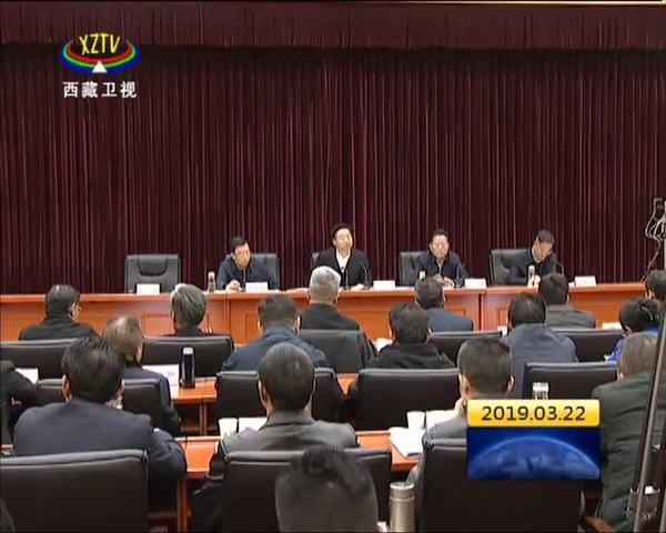 """西藏""""四讲四爱""""群众教育实践活动动员部署会召开"""