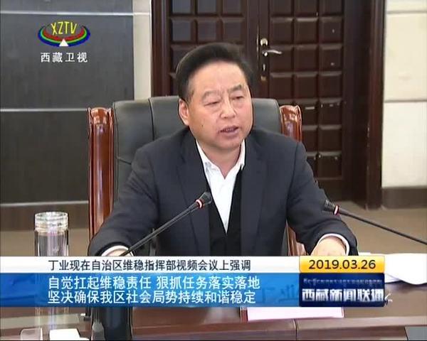 丁業現主持召開西藏自治區維穩指揮部視頻會議
