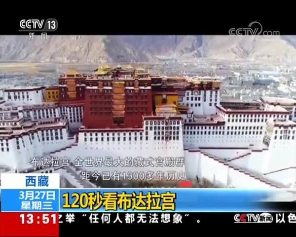 120秒看西藏布达拉宫