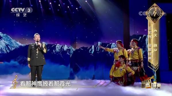 王宏伟为高原兵献唱《天路》