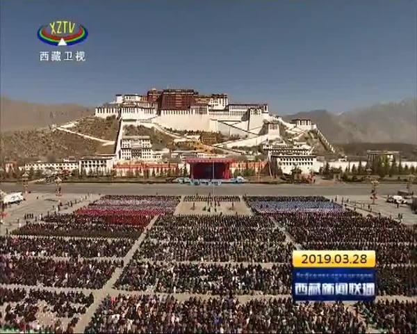 慶祝西藏民主改革60周年大會隆重舉行