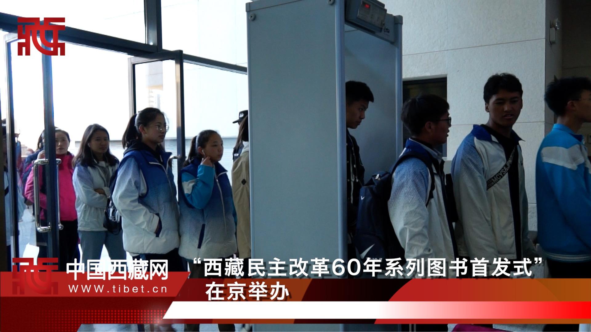 """""""西藏民主改革60年系列图书""""首发式在京举办"""