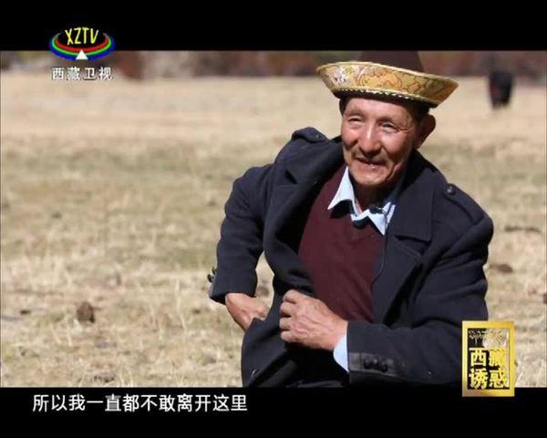 《西藏诱惑》绿水青山的守护