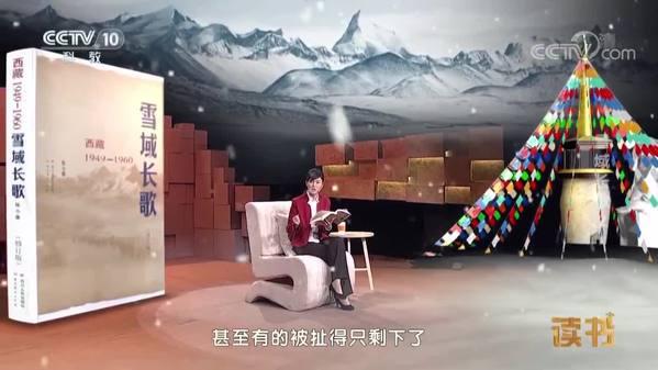 《读书》张小康 《雪域长歌》(二)