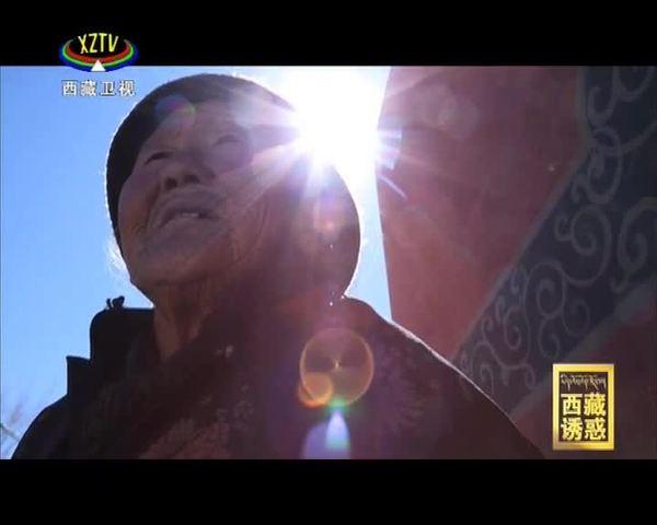 《西藏诱惑》热土(上)