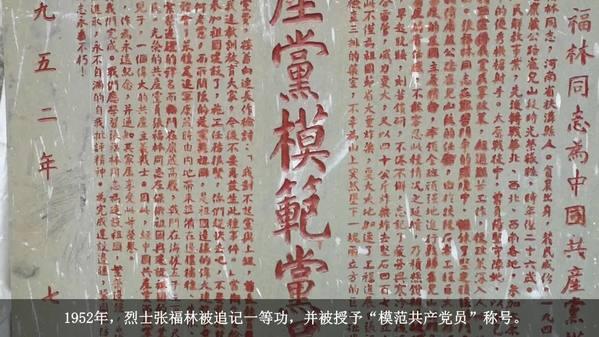 【探秘雀儿山】十八军筑路英雄张福林烈士陵园