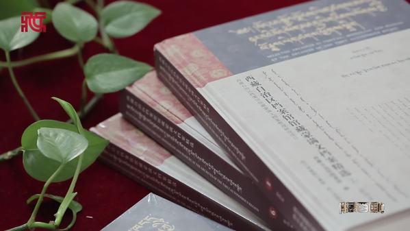 丹珠昂奔:让档案活起来,让历史不再沉默