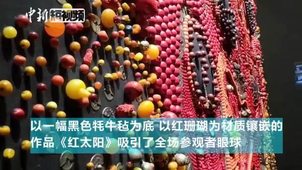 牦牛毡和红珊瑚打造的《红太阳》亮相西藏当代艺术展
