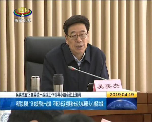 吳英杰主持召開區黨委統一戰線工作領導小組會議