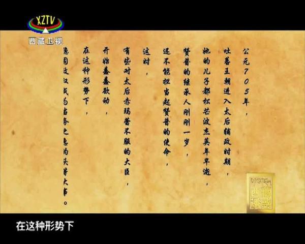 《西藏诱惑》金城公主(上集)