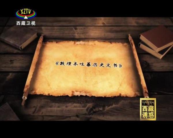 《西藏诱惑》金城公主(中集)