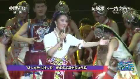西藏采风原创歌曲推荐