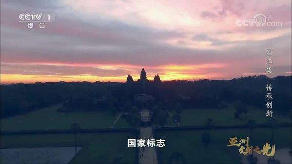 《亚洲 文明之光》第二集:传承创新