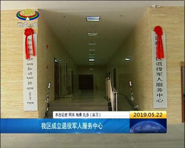 西藏成立退役军人服务中心