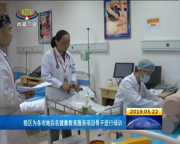 西藏为各市地百名健康教育服务项目骨干进行培训