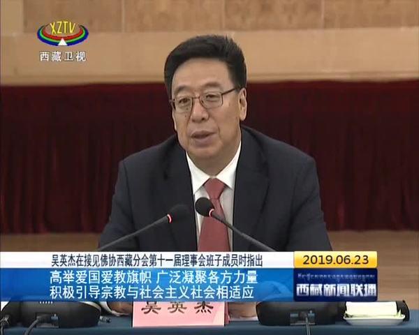 吴英杰接见佛协西藏分会第十一届理事会班子成员