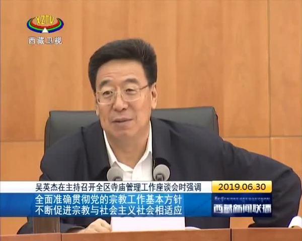 吴英杰主持召开西藏寺庙管理工作座谈会