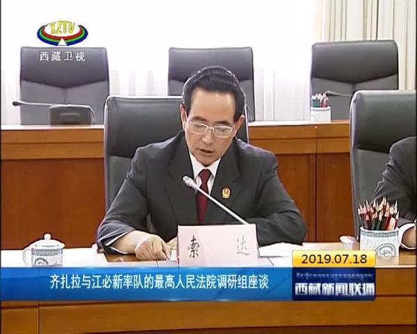 齐扎拉与江必新率队的最高人民法院调研组座谈